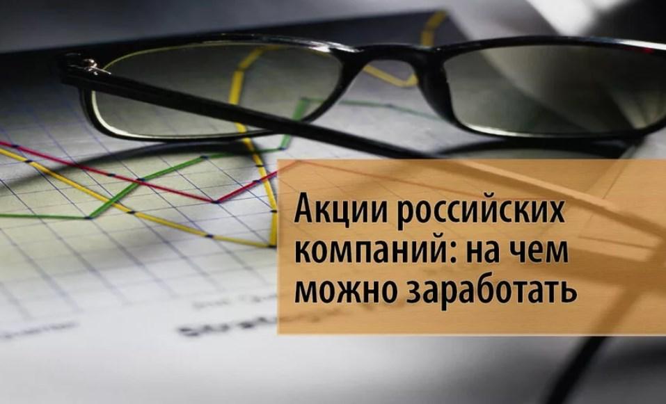 Самые доходные акции российских компаний в 2021 году по росту и дивидендам