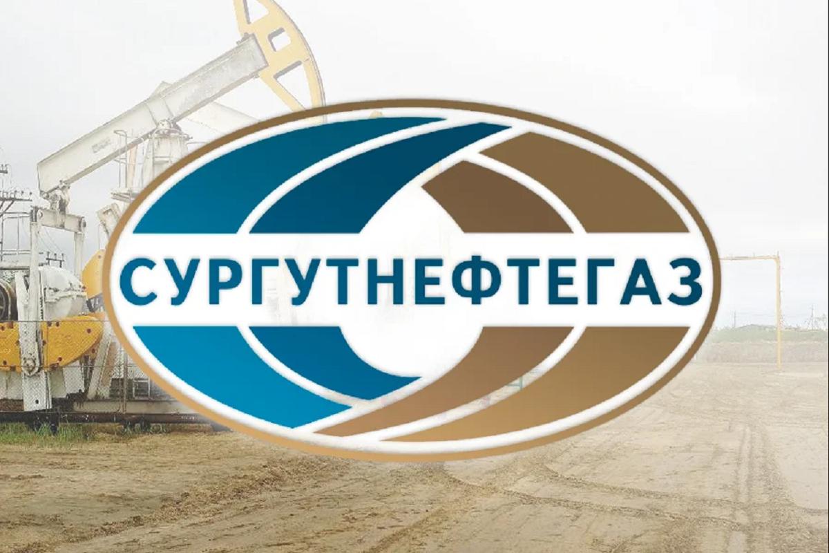 """Акции """"Сургутнефтегаз"""" - прогноз и цена в 2021 году"""