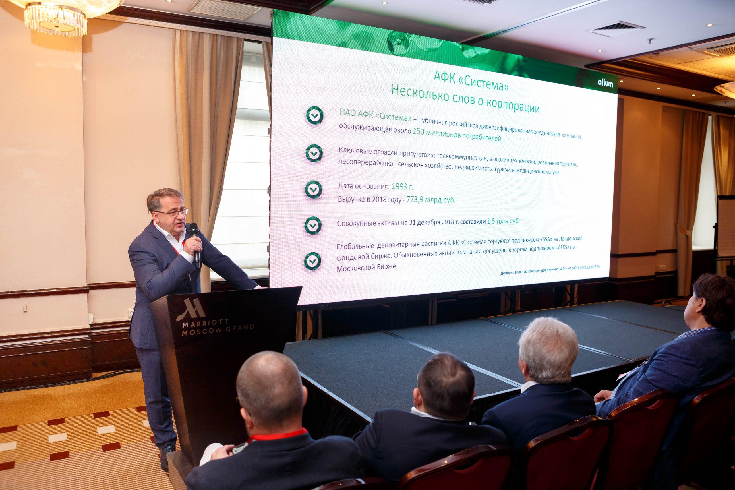 Акции АФК «Система» - прогноз и цена в 2021 году