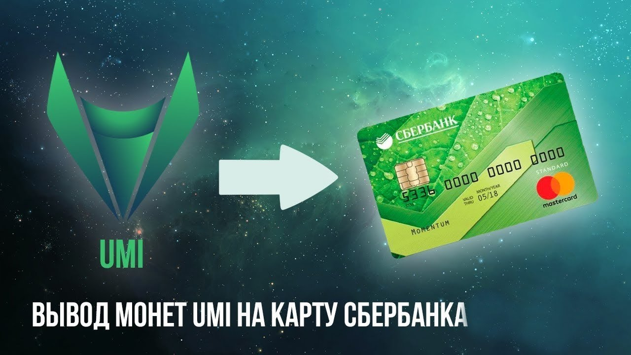 Криптовалюта ЮМИ (UMI) — прогнозы на 2021 год