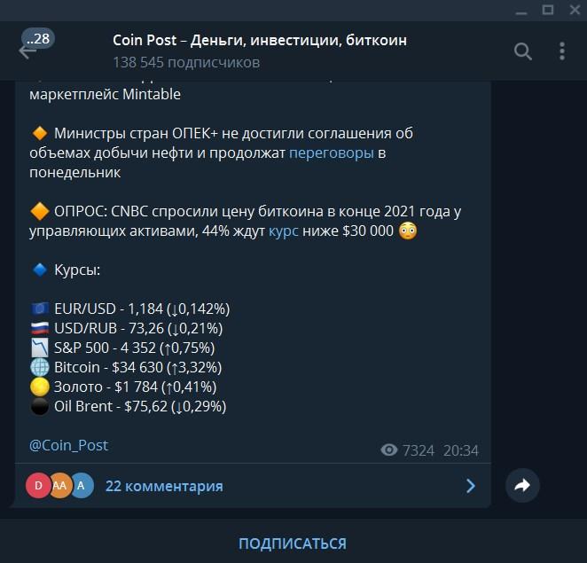 Лучшие телеграм-каналы трейдеров криптовалюты