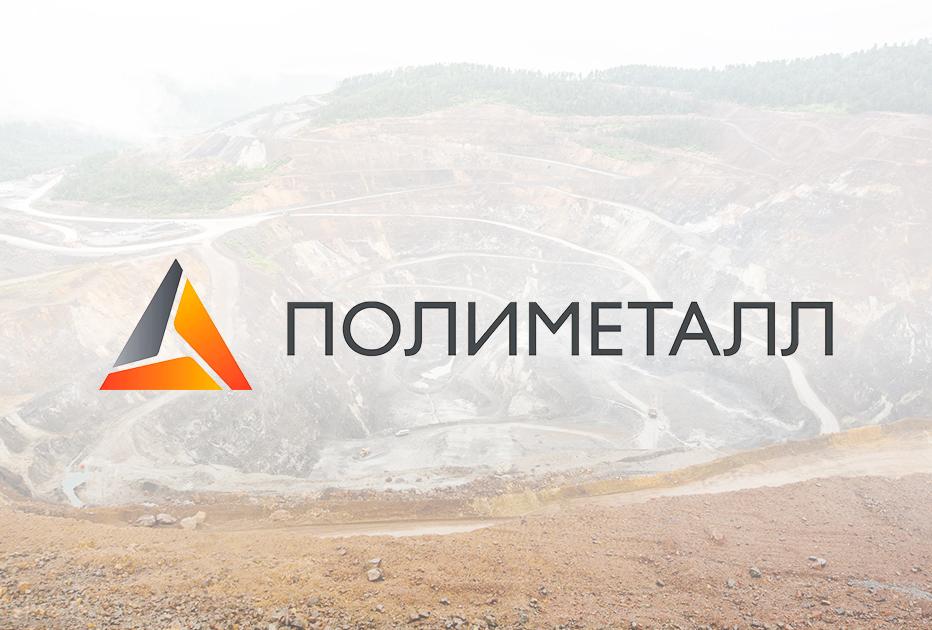 """Прогноз дивидендов компании """"Полиметалл"""" в 2022 году"""
