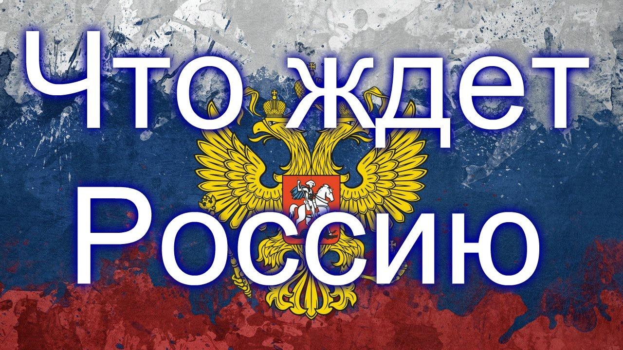 Что ждёт Россию в ближайшее время в 2022 году