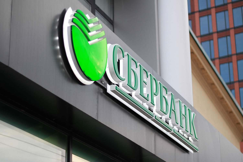 Стоит ли покупать акции Сбербанка в 2022 году