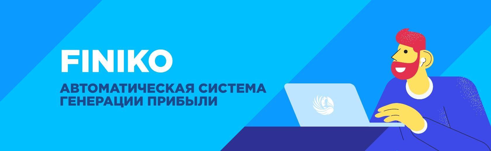 Обзор криптовалюты FNK Finiko и прогноз на 2022 год